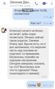 Татуаж губ Днепр